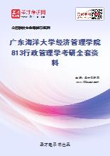 2021年广东海洋大学经济管理学院813行政管理学考研全套资料