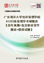 2020年广东海洋大学经济管理学院813行政管理学考研题库【历年真题+指定教材章节题库+模拟试题】