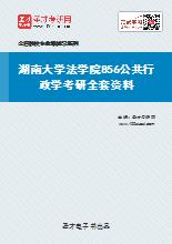 2021年湖南大学法学院856公共行政学考研全套资料