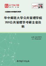 2021年华中师范大学公共管理学院709公共管理学考研全套资料