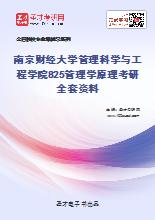 2021年南京财经大学管理科学与工程学院825管理学原理考研全套资料