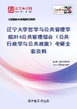 2021年辽宁大学哲学与公共管理学院814公共管理综合(公共行政学与公共政策)考研全套资料