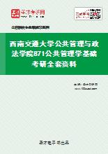 2021年西南交通大学公共管理与政法学院871公共管理学基础考研全套资料