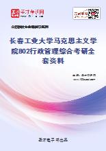 2021年长春工业大学马克思主义学院802行政管理综合考研全套资料