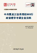 2021年中共黑龙江省委党校805行政管理学考研全套资料
