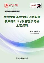2021年中共重庆市委党校公共管理教研部814行政管理学考研全套资料