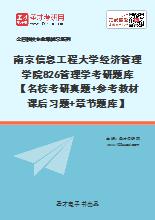 2021年南京信息工程大学经济管理学院826管理学考研题库【名校考研真题+参考教材课后习题+章节题库】