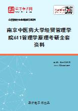 2021年南京中医药大学经贸管理学院611管理学原理考研全套资料