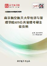 2021年南京航空航天大学经济与管理学院625公共管理考研全套资料