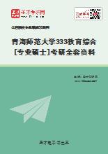 2020年青海师范大学333教育综合[专业硕士]考研全套资料