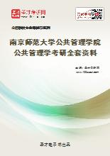 2021年南京师范大学公共管理学院公共管理学考研全套资料