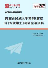 2021年内蒙古民族大学333教育综合[专业硕士]考研全套资料