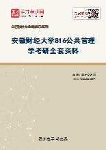 2021年安徽财经大学816公共管理学考研全套资料