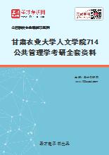 2020年甘肃农业大学人文学院714公共管理学考研全套资料