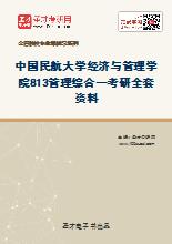 2021年中国民航大学经济与管理学院813管理综合一考研全套资料