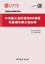2021年中共浙江省委党校805管理学原理考研全套资料