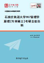 2021年石家庄铁道大学907管理学原理[专业硕士]考研全套资料