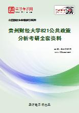2021年贵州财经大学821公共政策分析考研全套资料