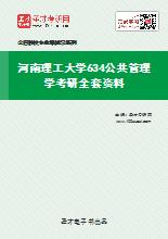 2020年河南理工大学634公共管理学考研全套资料