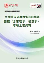 中共北京市委党校808学科基础(含管理学、经济学)考研全套资料