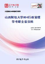 2021年山西财经大学《804行政管理学》考研全套资料