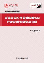 2021年云南大学公共管理学院633行政管理考研全套资料