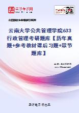 2021年云南大学公共管理学院《633行政管理》考研题库【历年真题+参考教材课后习题+章节题库】