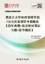 2021年黑龙江大学政府管理学院733公共管理学考研题库【历年真题+指定教材课后习题+章节题库】