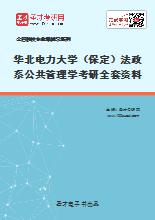2020年华北电力大学(保定)法政系公共管理学考研全套资料