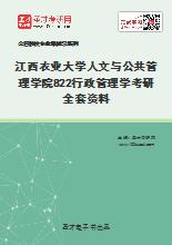 2020年江西农业大学人文与公共管理学院822行政管理学考研全套资料
