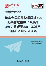 2021年清华大学公共管理学院《848公共管理基础(政治学20%、管理学30%、经济学50%)》考研全套资料