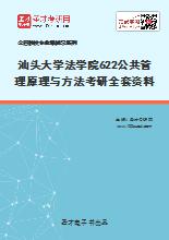 2021年汕头大学法学院622公共管理原理与方法考研全套资料