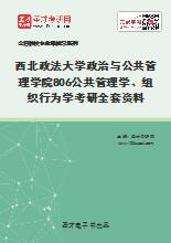 2021年西北政法大学政治与公共管理学院《806公共管理学、组织行为学》考研全套资料
