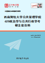 2020年西南财经大学公共管理学院620政治学与公共行政学考研全套资料