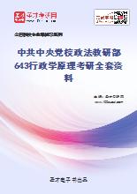 2021年中共中央党校政法教研部643行政学原理考研全套资料