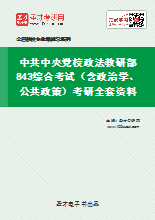 2021年中共中央党校政法教研部843综合考试(含政治学、公共政策)考研全套资料