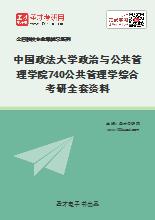 2021年中国政法大学政治与公共管理学院740公共管理学综合考研全套资料