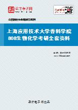 2021年上海应用技术大学香料学院808生物化学考研全套资料