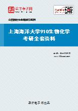2021年上海海洋大学910生物化学考研全套资料