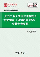 2021年北方工业大学文法学院815专业综合(日语语言文学)考研全套资料