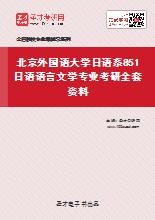 2021年北京外国语大学日语系851日语语言文学专业考研全套资料