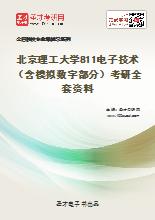 2021年北京理工大学811电子技术(含模拟数字部分)考研全套资料