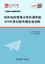 2020年对外经济贸易大学外语学院875专业日语考研全套资料