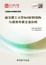 2021年南京理工大学860材料结构与相变考研全套资料