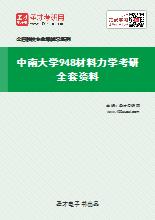 2021年中南大学948材料力学考研全套资料