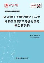 2021年武汉理工大学化学化工与生命科学学院623无机化学考研全套资料