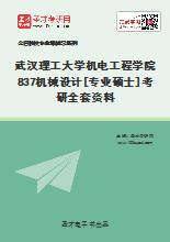 2021年武汉理工大学机电工程学院837机械设计[专业硕士]考研全套资料