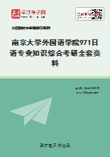 2021年南京大学外国语学院《971日语专业知识综合》考研全套资料