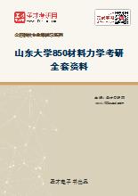 2021年山东大学850材料力学考研全套资料