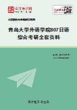 2021年青岛大学外语学院807日语综合考研全套资料